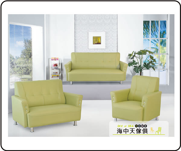 {{ 海中天休閒傢俱廣場 }} C-21  摩登時尚 組椅系列  33-1  卡娃依沙發(整組.可拆賣)
