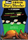 (二手書)STORY BLENDER故事攪拌機(2)可愛動物團體篇(精裝)