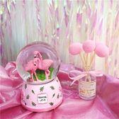 音樂盒 少女心音樂盒可愛火烈鳥飄雪水晶球帶燈八音盒房間 ins風擺件禮物