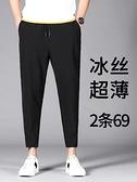 速乾褲 冰絲九分褲子男士韓版潮流夏季超薄款寬鬆大碼胖子速干休閒運動褲 瑪麗蘇