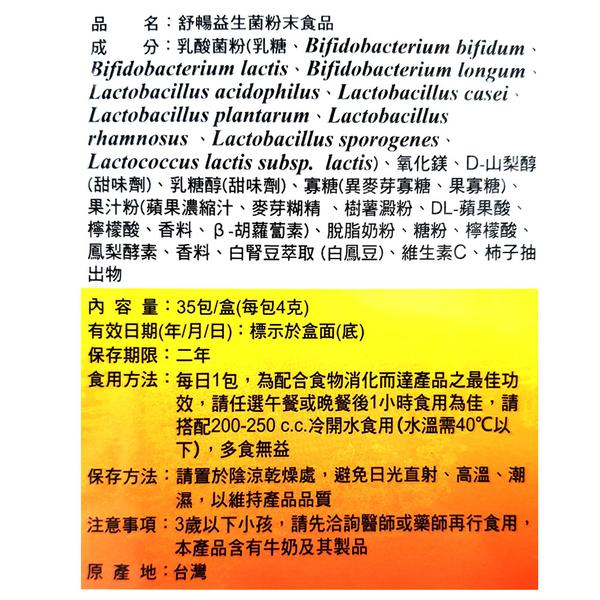 台塑生醫 醫之方 舒暢 益生菌 35包X12盒 專品藥局【2015401】