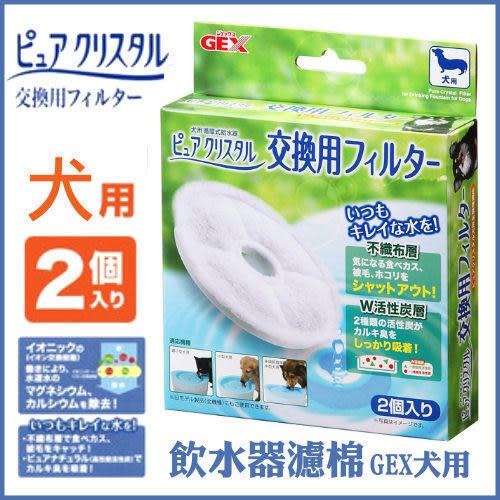*WANG*日本GEX《犬用-飲水器濾棉》犬用 一組2入