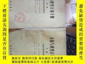 二手書博民逛書店力值與硬度計量手冊罕見中下冊Y3331 中國計量科學研究院 科學