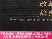二手書博民逛書店罕見《政治體制改革辭典》(小庫)Y5017 範恒山 中國物資出版社 出版1988