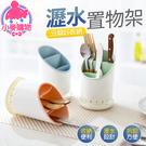 現貨 快速出貨【小麥購物】馬卡龍筷子收納盒【Y064】 廚房收納 瀝水架 碗盤架 筷架