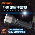 小米有品 納拓戶外強光手電筒 2000流明 Type-C充電