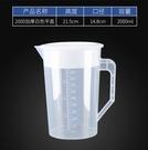 水壺 塑料冷水壺大容量涼水壺耐高溫耐熱家用果汁壺帶刻度裝水壺奶茶店【快速出貨八折下殺】