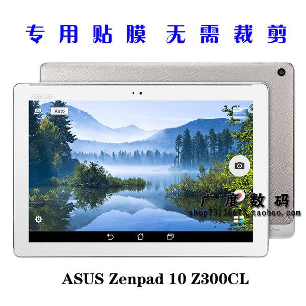 King*Shop~華碩 ASUS Zenpad 10平板貼膜 Z300C磨砂膜 Z300CL防刮高清保護膜