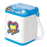 網紅洗衣機 迷你洗衣機仿真小家電 兒童過家家玩具男女孩益智遊戲  ATF  極有家