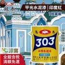 【漆寶】龍泰303水性平光「27印度紅」(1加侖裝)