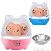 蒸蛋器煮蛋器小型迷你蒸蛋器1人3枚自動斷電家用單層宿舍神器煮雞蛋羹機XL  美物 99免運