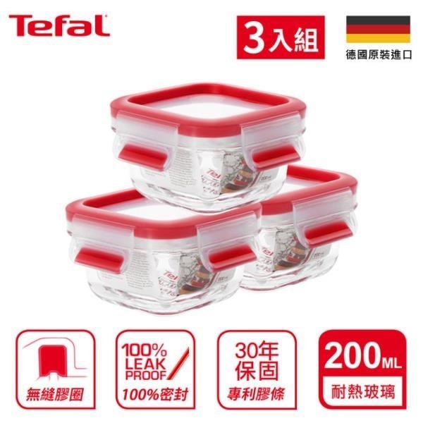 【南紡購物中心】【Tefal 特福】德國EMSA原裝 MasterSeal 無縫膠圈3D密封耐熱玻璃保鮮盒 200ML (3入組)