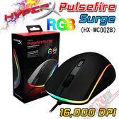 [ PC PARTY ] 金士頓 Kingston HyperX Pulsefire Surge RGB 電競滑鼠