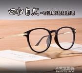 復古眼鏡框女潮眼鏡架男款全框圓形黑框文藝平光鏡防輻射『交換禮物』
