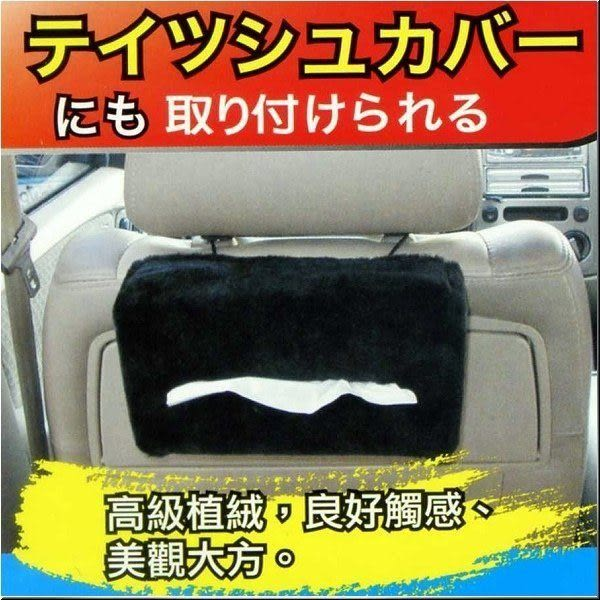 車之嚴選 cars_go 汽車用品【SR-501】Street-R 後座/椅背/頭枕 植絨面紙盒套 可吊掛 (黑)