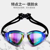 泳鏡高清防霧男女成人游泳鏡兒童防水大框透明游泳眼鏡 名購居家