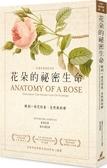 花朵的祕密生命:解剖一朵花的美、自然與科學(十五周年香氛紀念版)