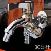 全銅洗衣機水龍頭雙用單冷拖把池用自動快開水龍頭一進二出  3C公社