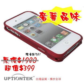 UPTIONTEK for IP55-IPHONE 4 / 4S紅色立體曲線鋁合金保護框.