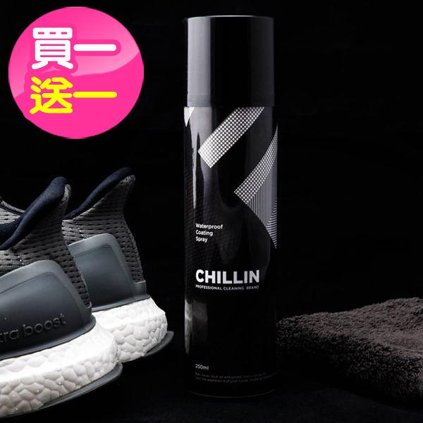 CHILLIN地表最強鞋包專用防水噴霧長效防水防油防汙250ml買1送1