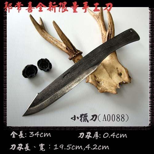 郭常喜與興達刀具--郭常喜限量手工刀品 尖型獵刀 (A0088)