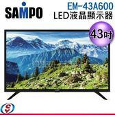 【新莊信源】43吋【SAMPO聲寶 LED液晶顯示器】EM-43A600 (不含安裝)