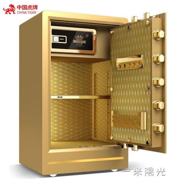 虎牌保險櫃家用辦公新品 指紋保險箱全鋼小型保管箱 WD 一米陽光