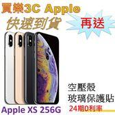Apple iPhone XS 手機 256G,送 空壓殼+玻璃保護貼,24期0利率 5.8吋螢幕