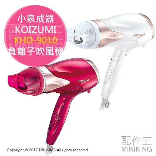 【配件王】日本代購 KOIZUMI 小泉成器 KHD-9010 負離子吹風機 摺疊式 兩色