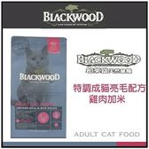 *WANG*《柏萊富》blackwood 特調成貓亮毛配方 (雞肉+米) 4磅