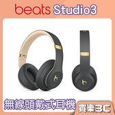 Beats Studio3 Wireless 耳罩式 藍牙無線耳機 【魅影灰】 24期0利率 Apple公司貨