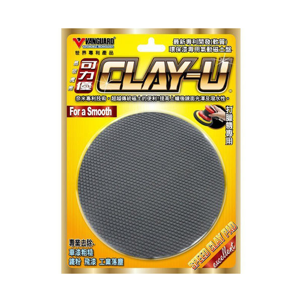 CLAY-U可力優 氣動磁土盤