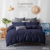 [AnD House]300織精梳純棉-加大四件式【海洋藍】