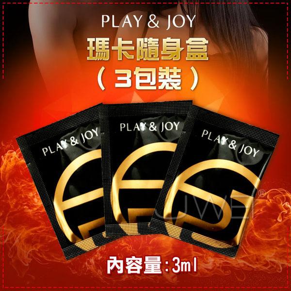 【緁希情趣精品】PLAY & JOY.Water Based Lubricant 極致潤滑液-瑪卡熱感隨身盒-3包裝(3ml)