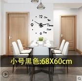 免打孔diy鐘表掛鐘客廳家用時尚時鐘現代簡約裝飾個性創意北歐式ATF 艾瑞斯居家生活