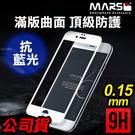 【marsfun火星樂】MARS台灣公司貨iPhone6/6sPlus 碳纖維 3D滿版不碎邊0.15mm 抗藍光鋼化 玻璃貼 玻璃膜