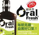 ●魅力十足● Oral Fresh 歐樂芬 天然口腔保健液(漱口水) 300ml