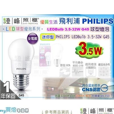 【PHILIPS飛利浦】LED燈泡 E27.LEDBulb 3.5W 迷你球泡 小夜燈 球泡燈 純淨光【燈峰照極my買燈】