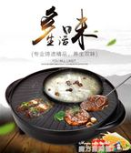 韓式火鍋涮烤一體鍋家用電燒烤爐無煙不粘烤肉機商用電烤盤 igo魔方數碼館