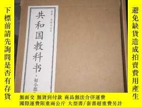 二手書博民逛書店共和國教科書高小部分罕見共6冊,一盒裝Y9916 讀庫 老課本叢