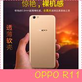 【萌萌噠】歐珀 OPPO R11  裸機柔軟輕薄款 全包防摔 透明矽膠軟殼 手機殼 手機套 清水套
