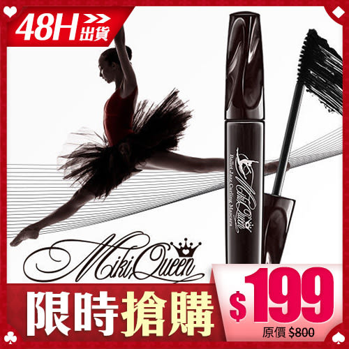 48H快速出貨(不含假日)~Miki Queen 爵士芭蕾 舞動捲翹睫毛膏 8ml【BG Shop】
