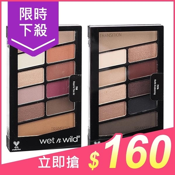 Wet N Wild 幻彩10色眼彩盤(10g) 多款可選【小三美日】原價$199
