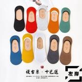 7雙|襪子女淺口短襪船襪不掉跟硅膠防滑隱形薄款【左岸男裝】