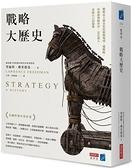 戰略大歷史:戰略是人類永恆的遊戲規則,懂戰略,你就能理解世界、...【城邦讀書花園】