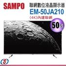 【信源電器】50吋 SAMPO聲寶 智慧聯網數位液晶顯示器 EM-50JA210 / EM50JA210