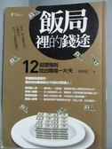 【書寶二手書T7/財經企管_LLB】飯局裡的錢途-12招潛規則吃出職場一片天_張仲超