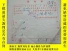 二手書博民逛書店民國罕見1942年老北京資料-北京自來水公司給股民:陳譽記 股息通知單一張Y3119