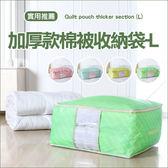 ✭慢思行✭【J51】加厚款棉被收納袋(L) SAFEBET 手提 透明 衣物 整理 分類 換季 防塵 衣櫃
