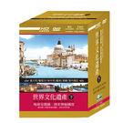 世界文化遺產(下)集DVD...